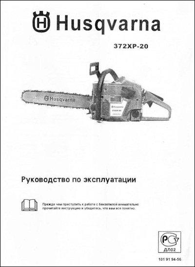 husqvarna 137 инструкция по эксплуатации