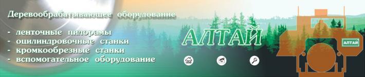 Алтай 900 проф характеристики