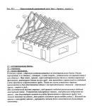 Технология деревянных летниих домов