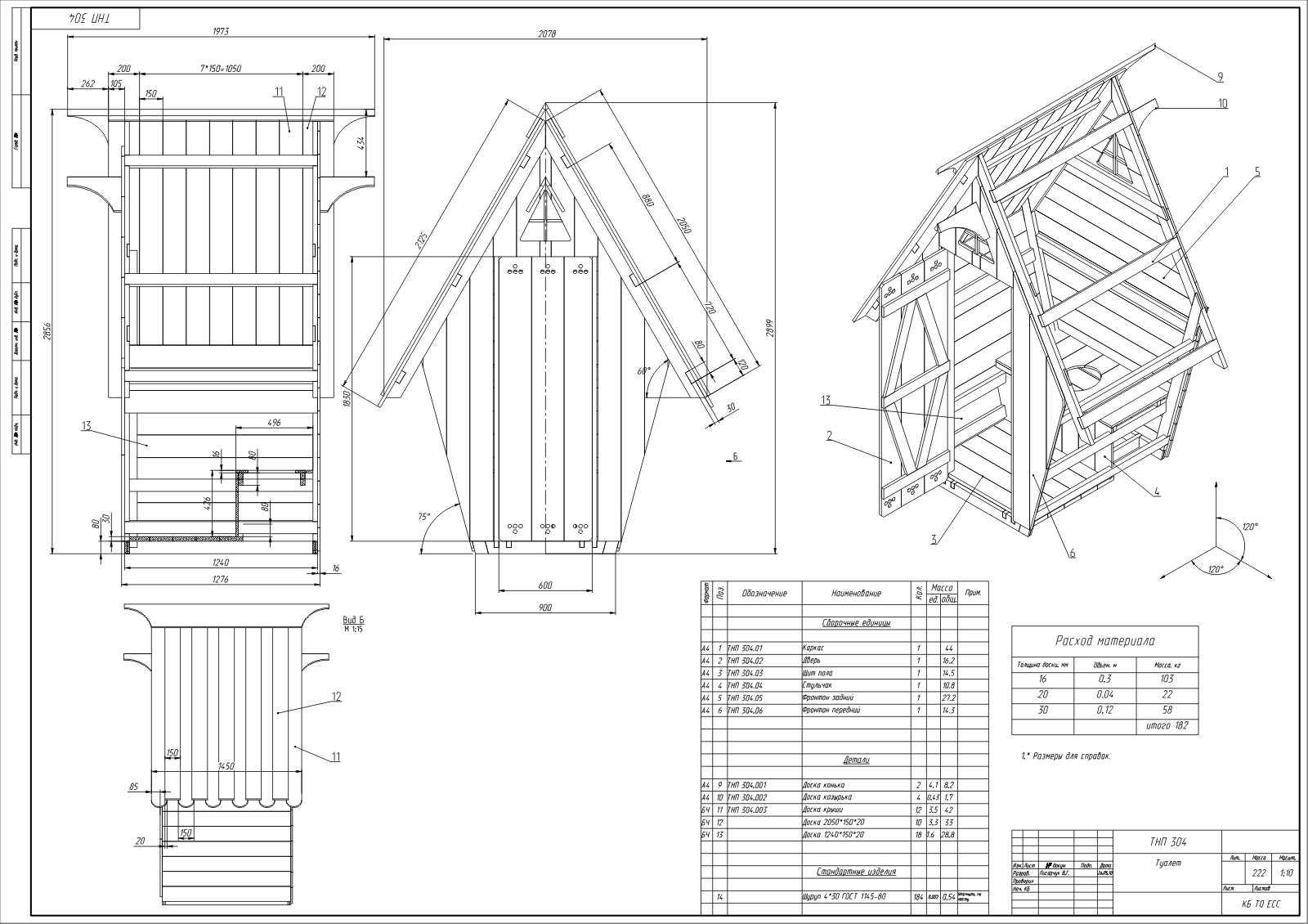 Как построить дачу своими руками размеры чертежи