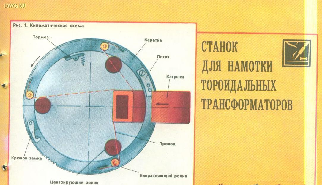 Как сделать станок для намотки трансформатора