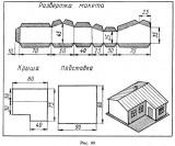 Как построить макет дома?