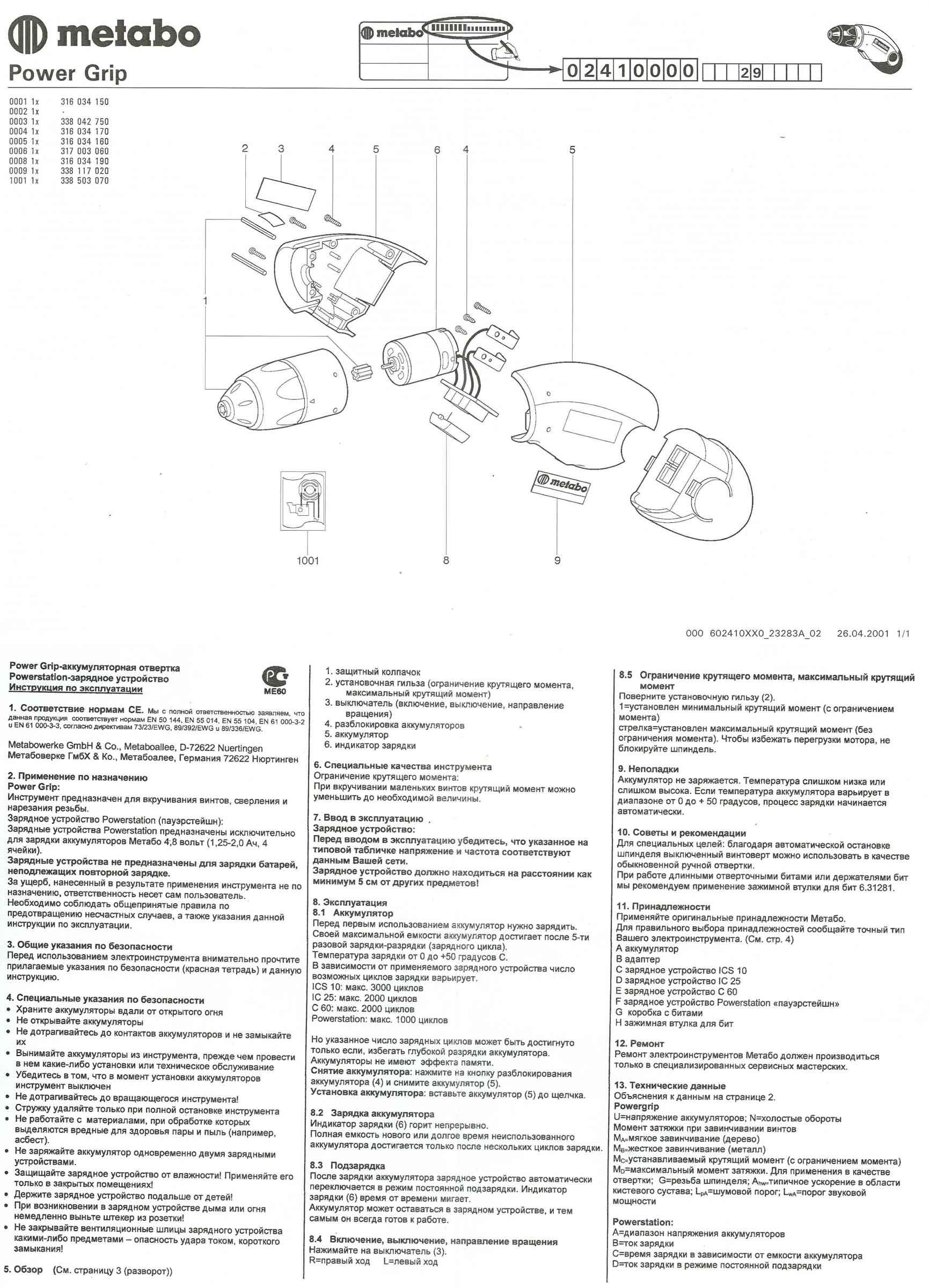 устройство бензопилы схема или фото