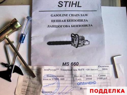 stihl 660 инструкция